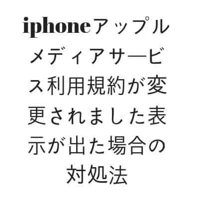 iphoneアップルメディアサービス