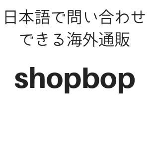 SHOPBOP日本語