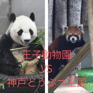 王子動物園VS神戸どうぶつ王国