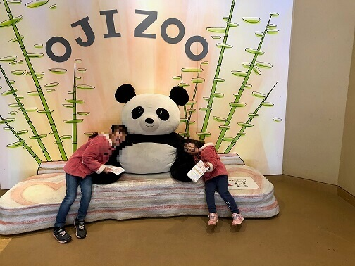 王子動物園写真スポット