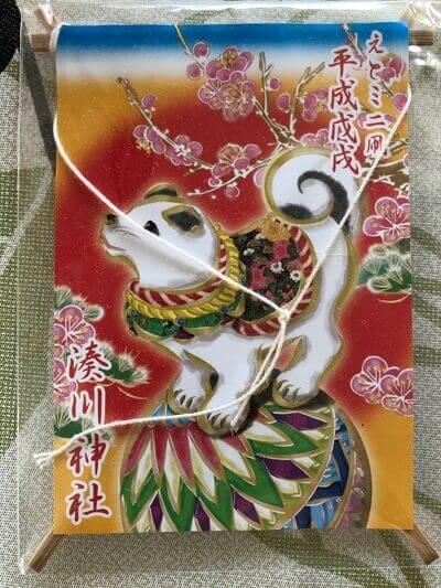 湊川神社祈念品