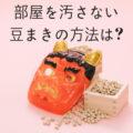 部屋を汚さない豆まきの方法 (1)