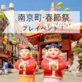 南京町・春節祭プレイベント