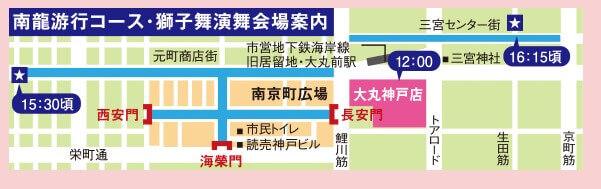 ルート図2