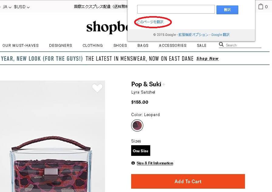 shopbop画面2