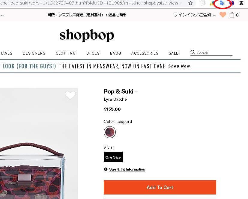 shopbop画面4