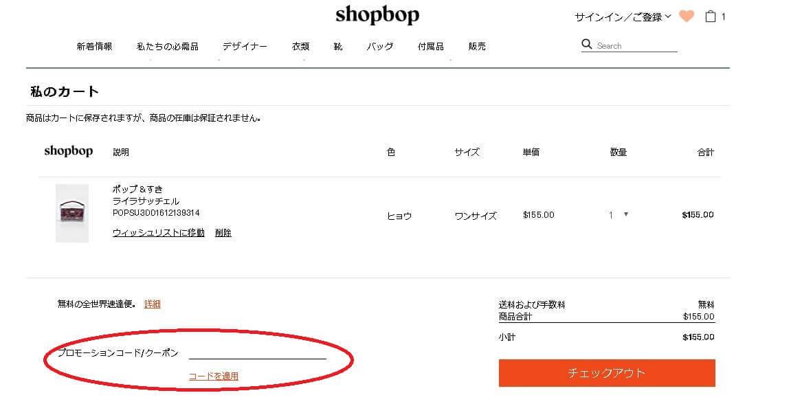 shopbop画面1