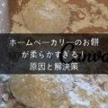 ホームベーカリーの柔らかすぎる餅 (1)