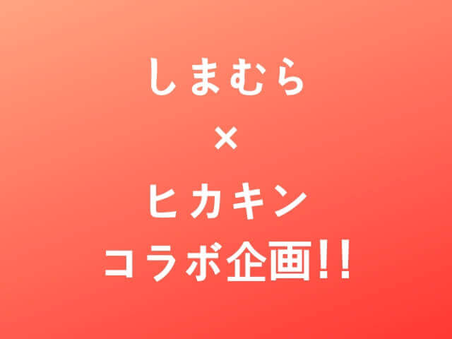 しまむら × ヒカキン