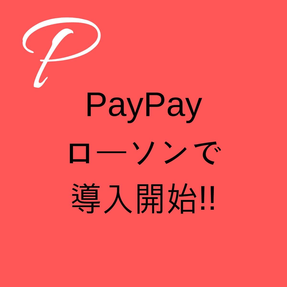 PayPayローソン