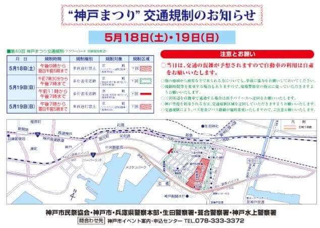 神戸まつり交通規制