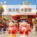 南京町・中節祭