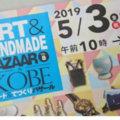 アート&てづくりバザール神戸