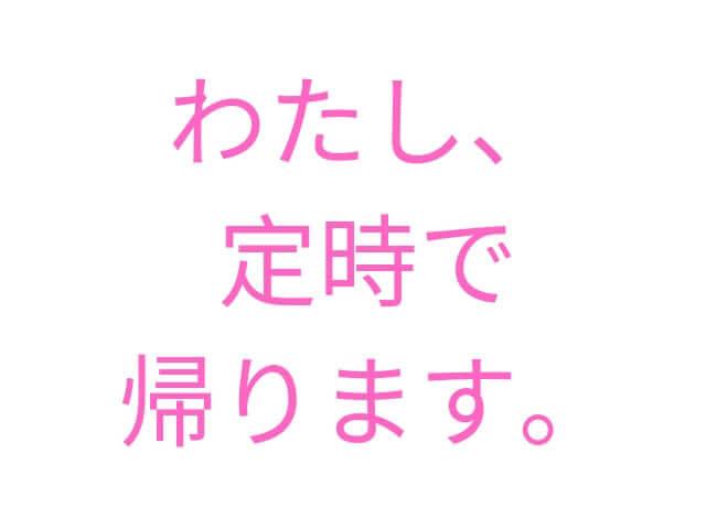 わたし、定時で帰ります。 (1)